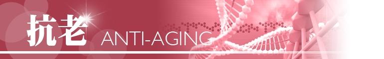 抗老anti-aging