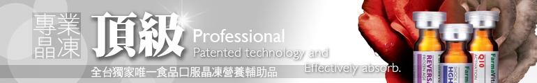 專業晶凍Professional