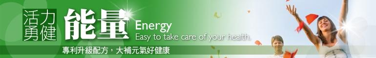 活力勇健energy
